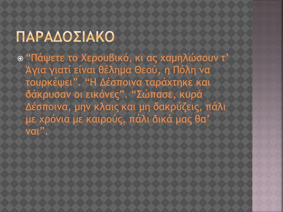 ΠΑΡΑΔΟΣΙΑΚΟ