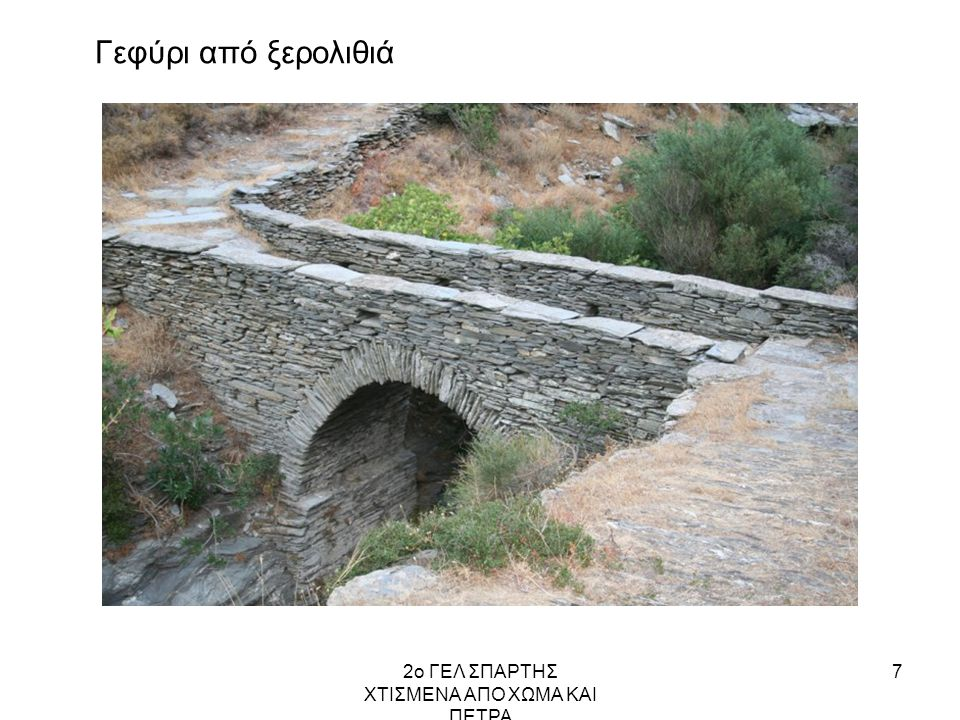 2ο ΓΕΛ ΣΠΑΡΤΗΣ ΧΤΙΣΜΕΝΑ ΑΠΟ ΧΩΜΑ ΚΑΙ ΠΕΤΡΑ