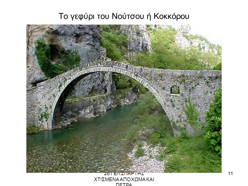 Το γεφύρι του Νούτσου ή Κοκκόρου
