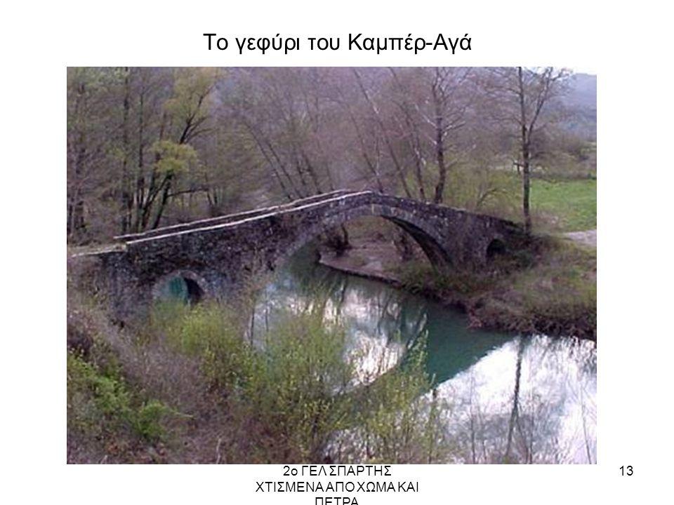 Το γεφύρι του Καμπέρ-Aγά