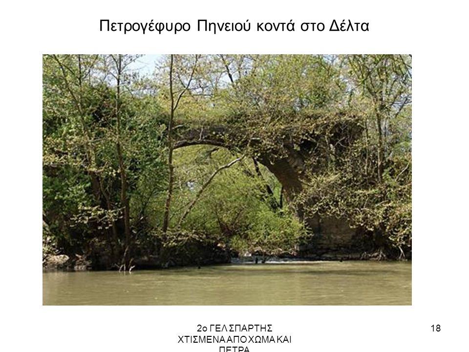 Πετρογέφυρο Πηνειού κοντά στο Δέλτα