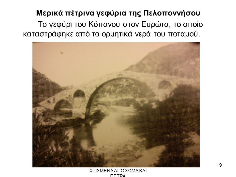 Μερικά πέτρινα γεφύρια της Πελοποννήσου