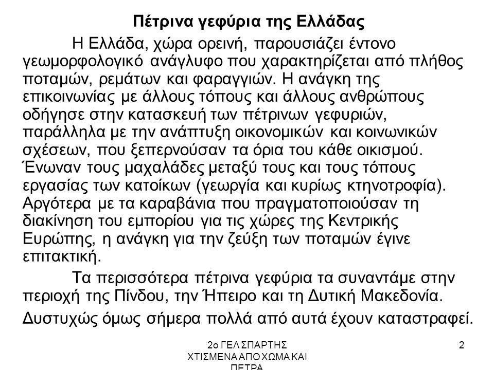 Πέτρινα γεφύρια της Ελλάδας