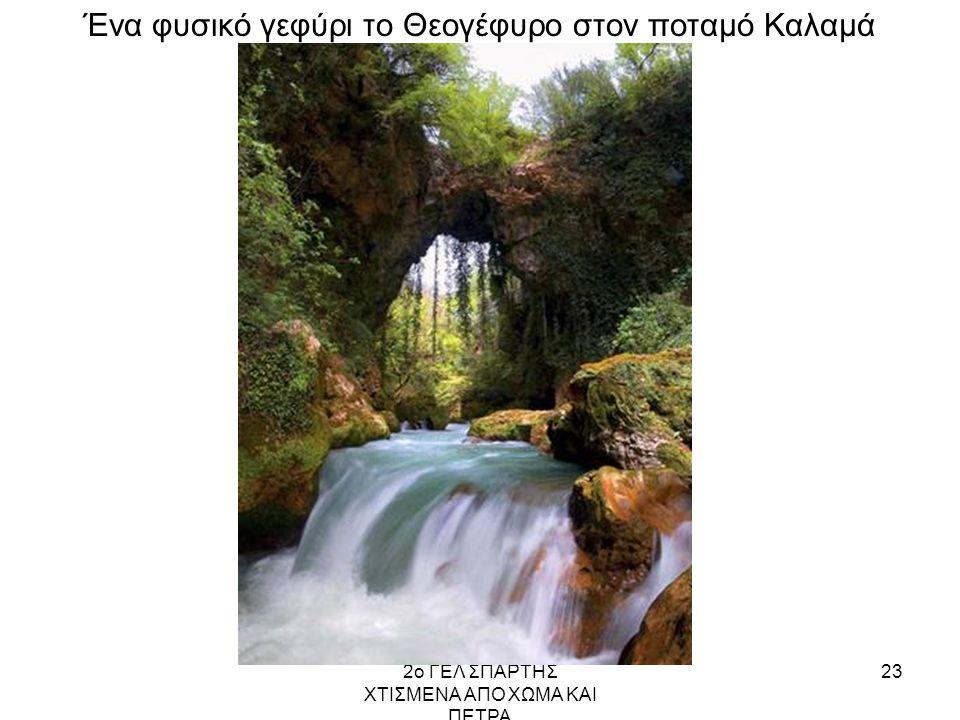 Ένα φυσικό γεφύρι το Θεογέφυρο στον ποταμό Καλαμά