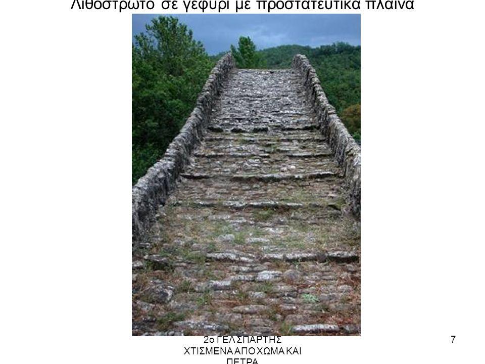 Λιθόστρωτο σε γεφύρι με προστατευτικά πλαϊνά