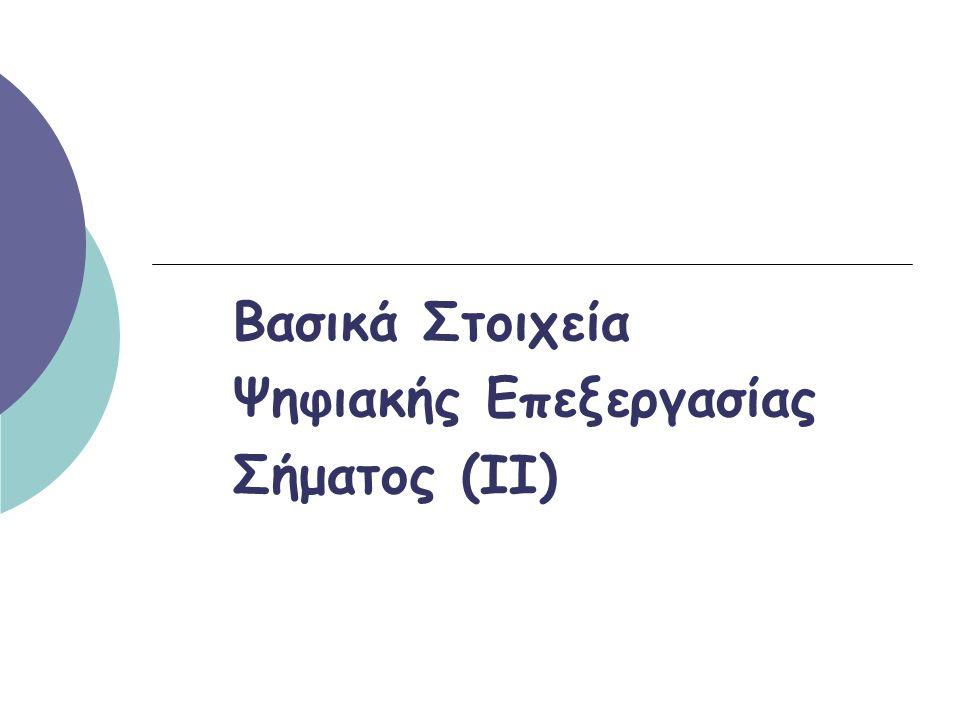 Βασικά Στοιχεία Ψηφιακής Επεξεργασίας Σήματος (ΙΙ)