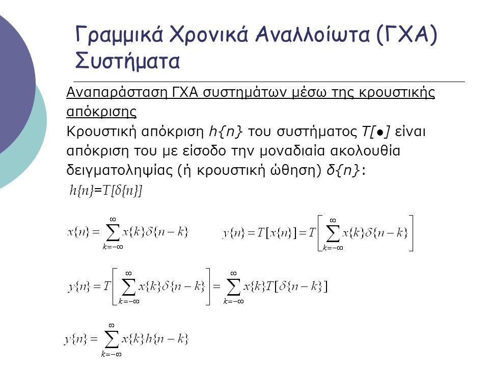 Γραμμικά Χρονικά Αναλλοίωτα (ΓΧΑ) Συστήματα