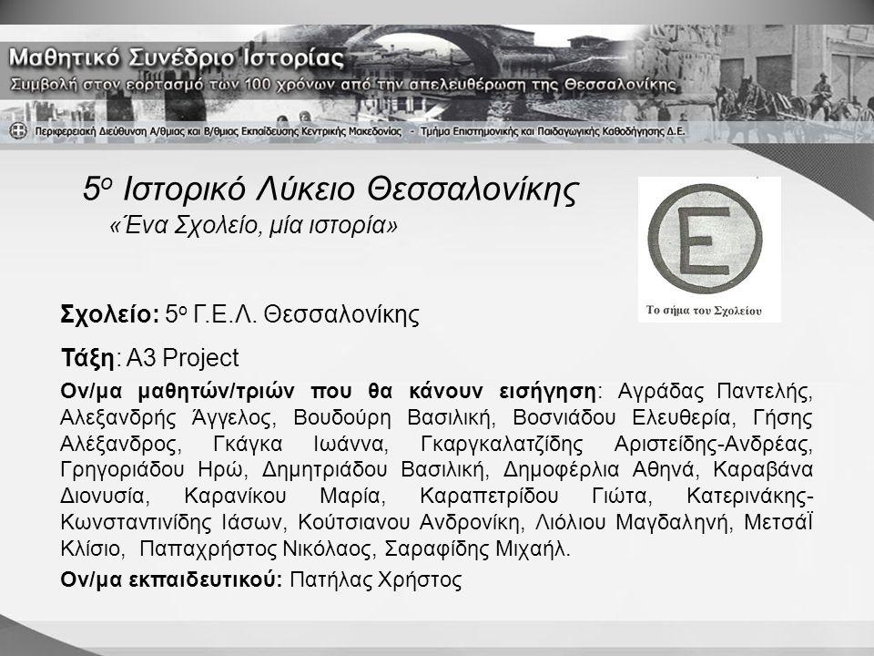 5ο Ιστορικό Λύκειο Θεσσαλονίκης