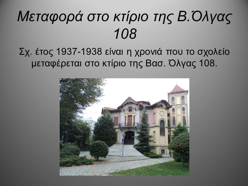 Μεταφορά στο κτίριο της Β.Όλγας 108