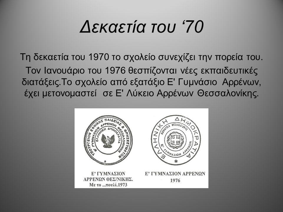Δεκαετία του '70