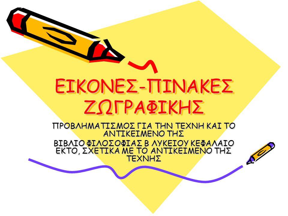 ΕΙΚΟΝΕΣ-ΠΙΝΑΚΕΣ ΖΩΓΡΑΦΙΚΗΣ