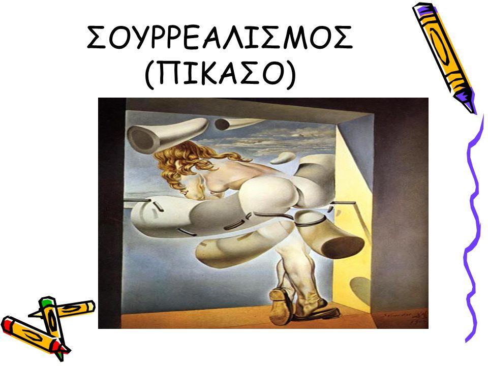ΣΟΥΡΡΕΑΛΙΣΜΟΣ (ΠΙΚΑΣΟ)