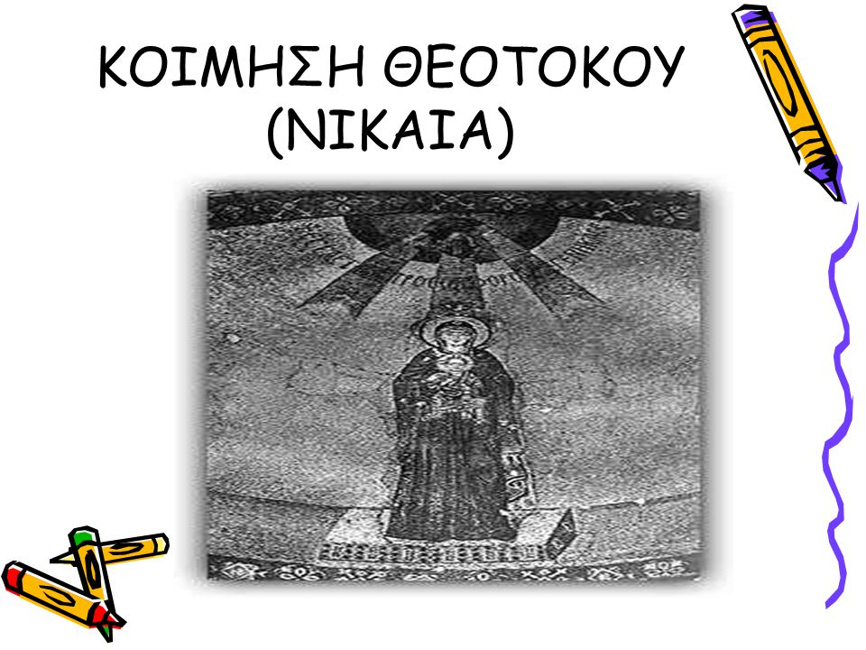 ΚΟΙΜΗΣΗ ΘΕΟΤΟΚΟΥ (ΝΙΚΑΙΑ)