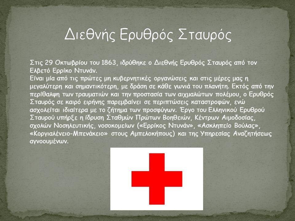 Διεθνής Ερυθρός Σταυρός