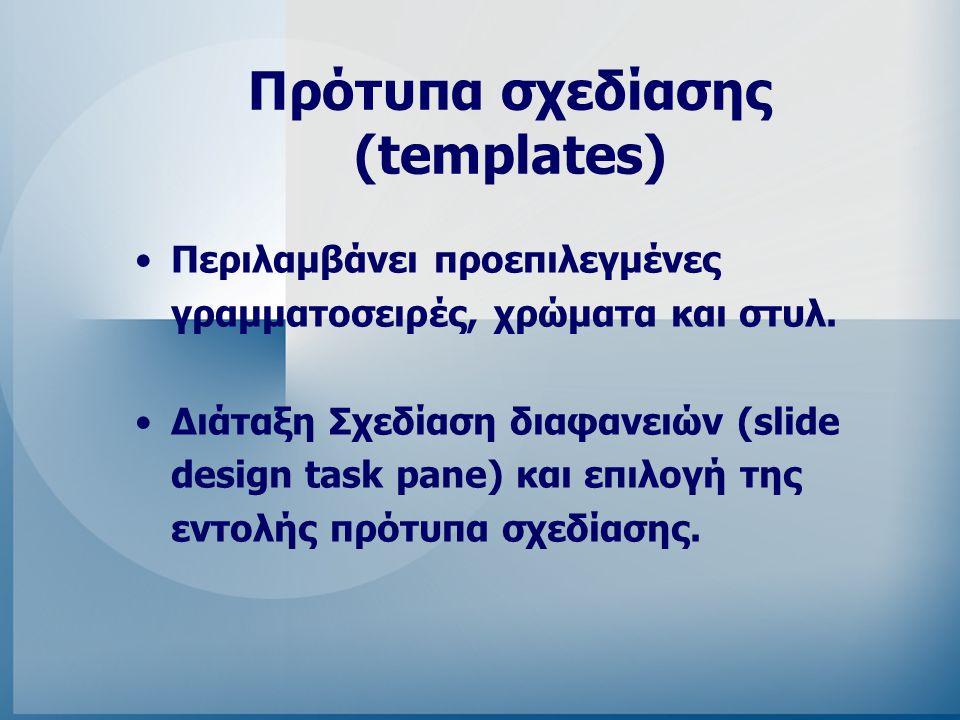 Πρότυπα σχεδίασης (templates)