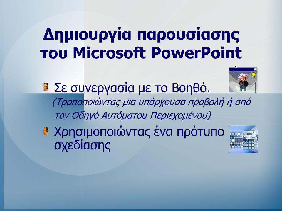 Δημιουργία παρουσίασης του Microsoft PowerPoint