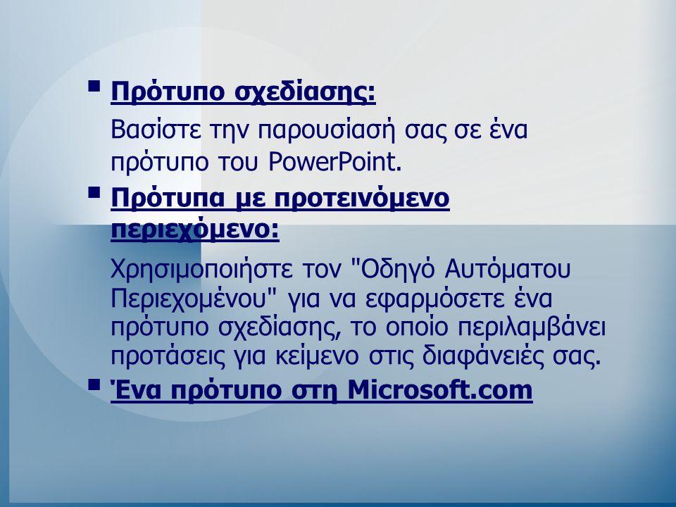 Βασίστε την παρουσίασή σας σε ένα πρότυπο του PowerPoint.