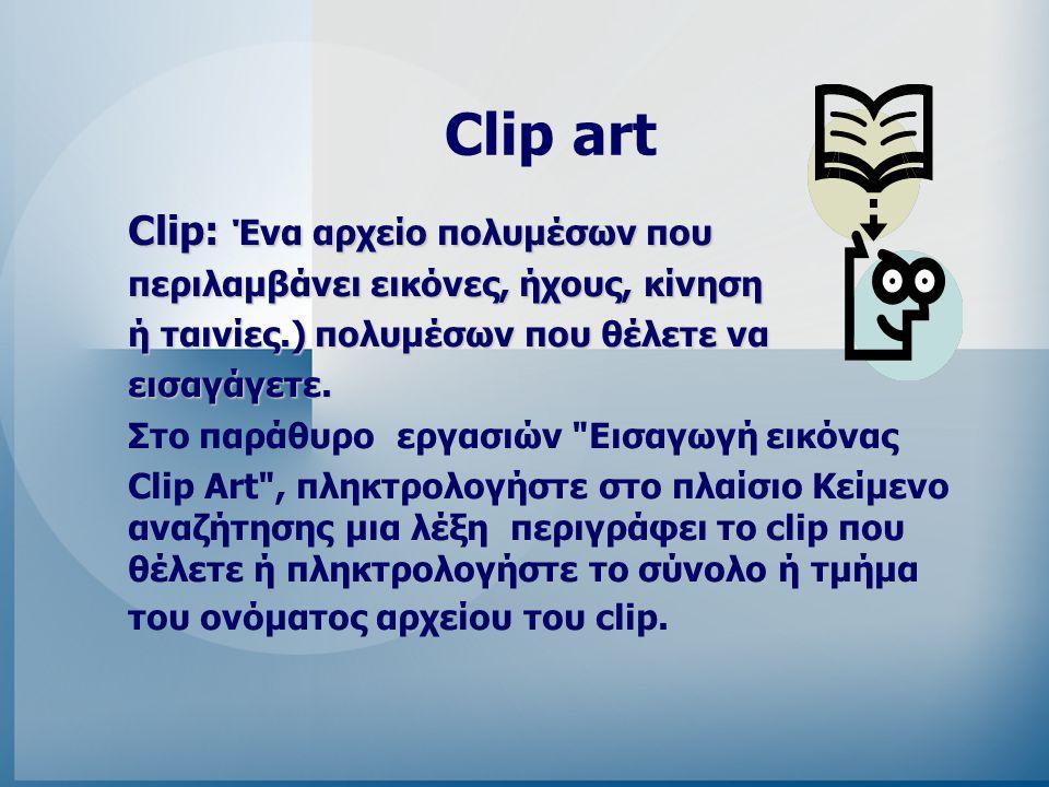 Clip art Clip: Ένα αρχείο πολυμέσων που