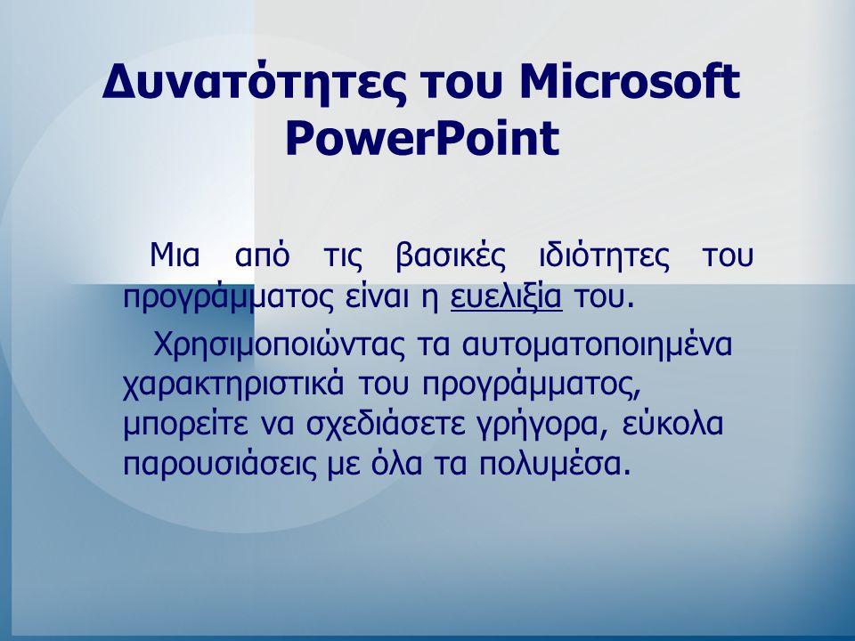 Δυνατότητες του Microsoft PowerPoint