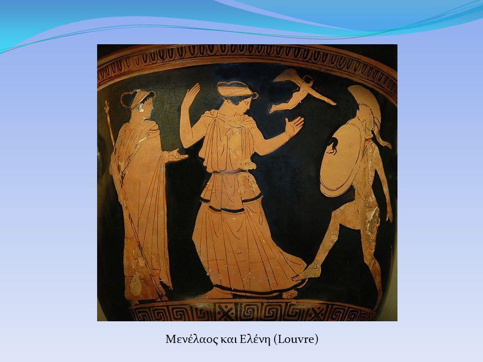Mενέλαος και Ελένη (Louvre)