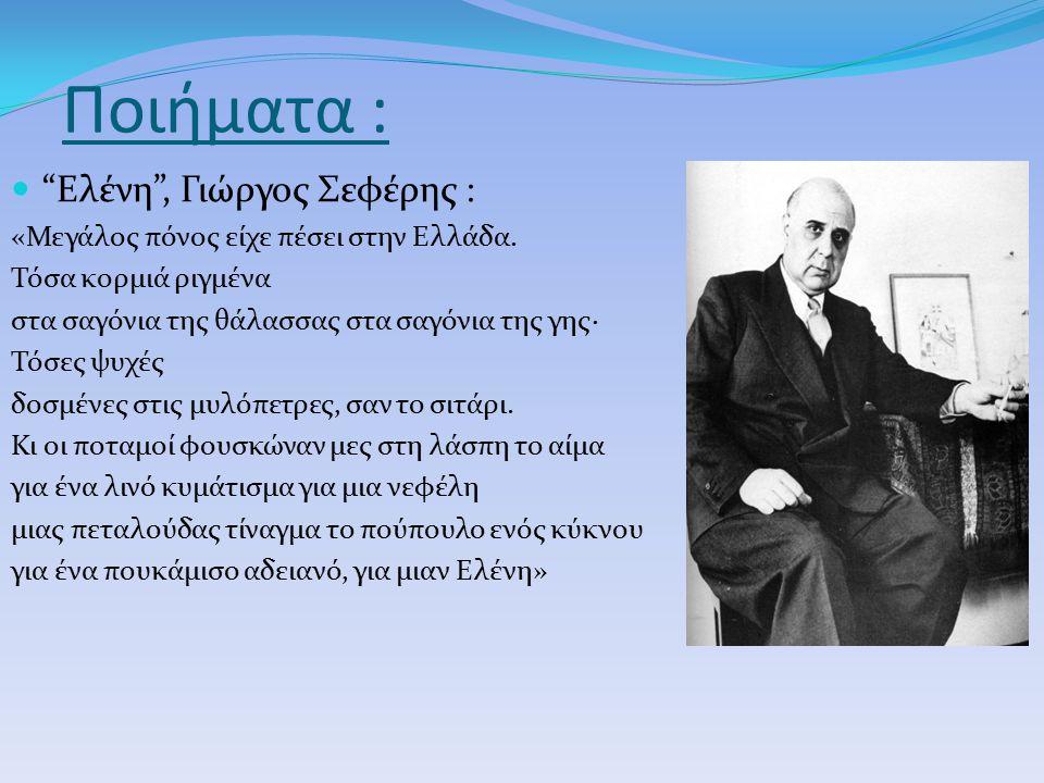 Ποιήματα : Ελένη , Γιώργος Σεφέρης :