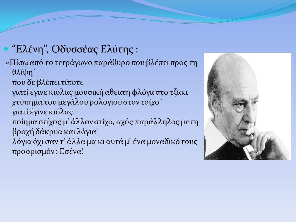 Ελένη , Οδυσσέας Ελύτης :
