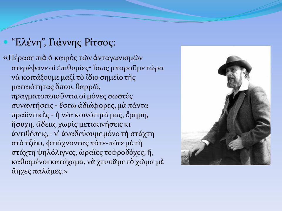 Ελένη , Γιάννης Ρίτσος: