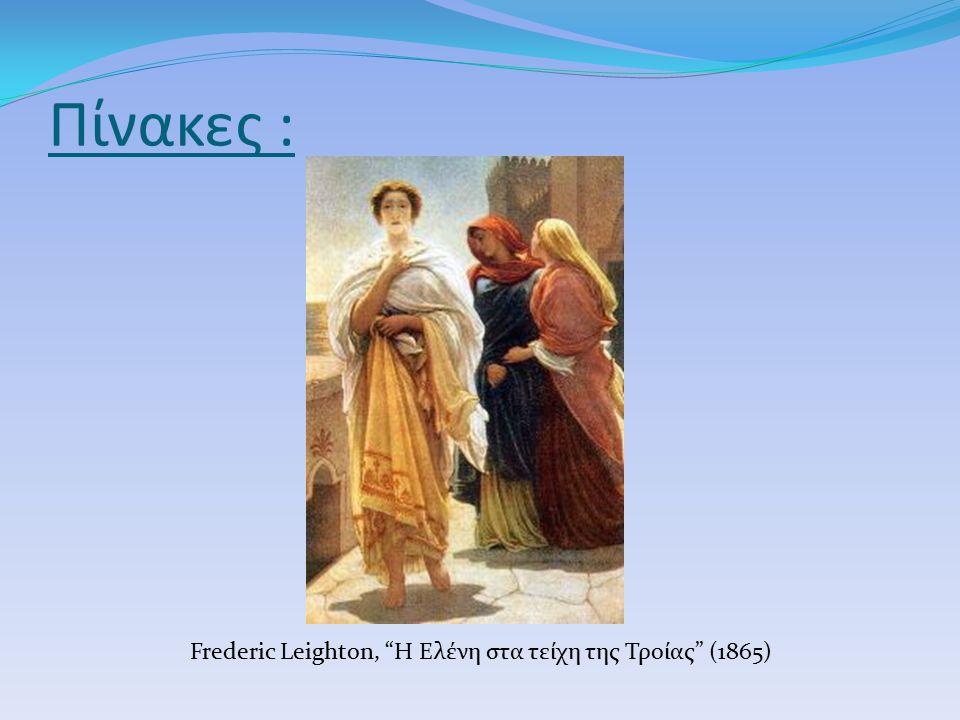 Frederic Leighton, Η Ελένη στα τείχη της Τροίας (1865)