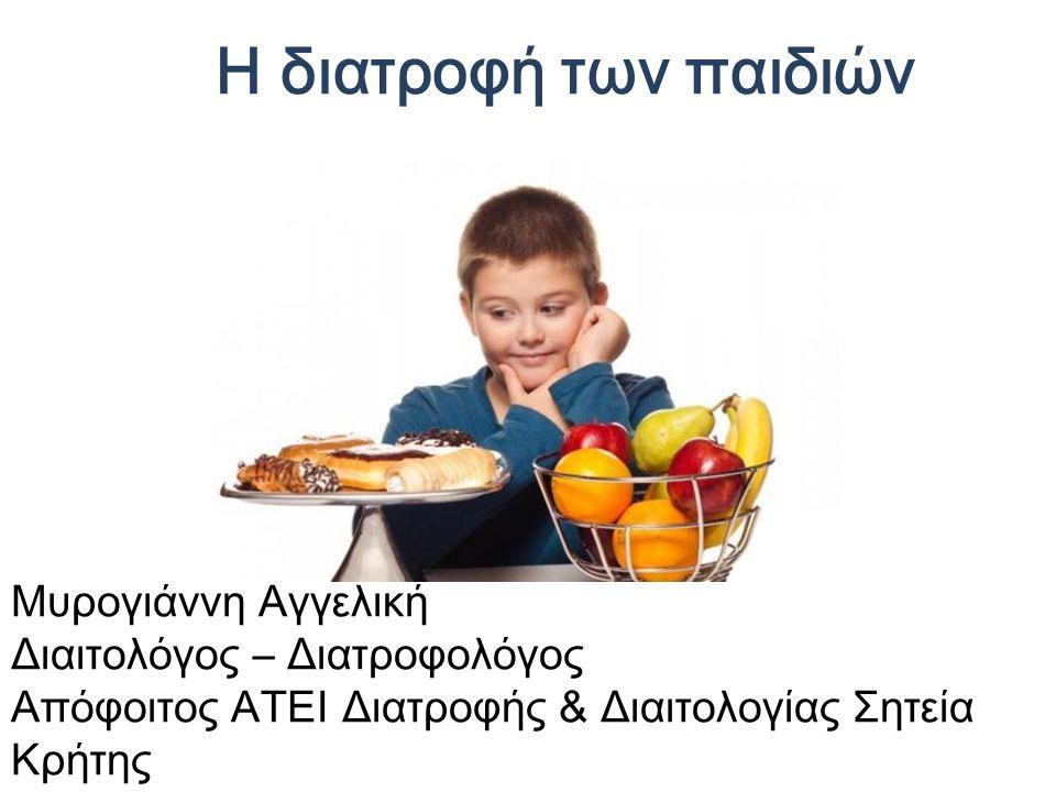 Η διατροφή των παιδιών Μυρογιάννη Αγγελική Διαιτολόγος – Διατροφολόγος