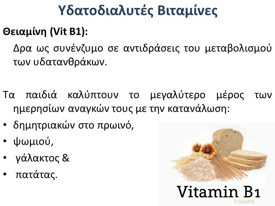 Υδατοδιαλυτές Βιταμίνες