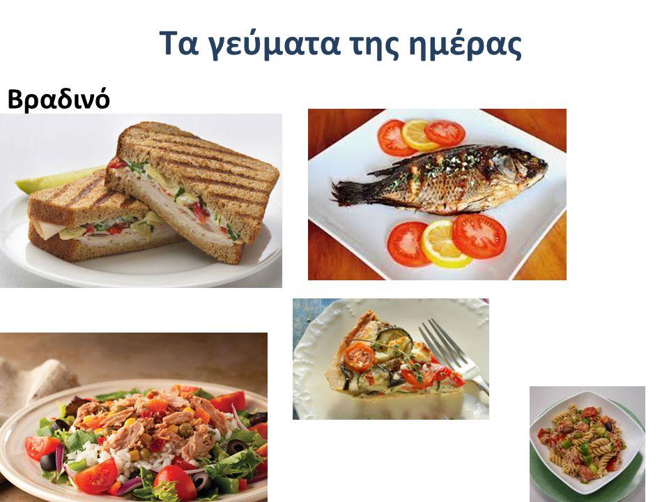 Τα γεύματα της ημέρας Βραδινό