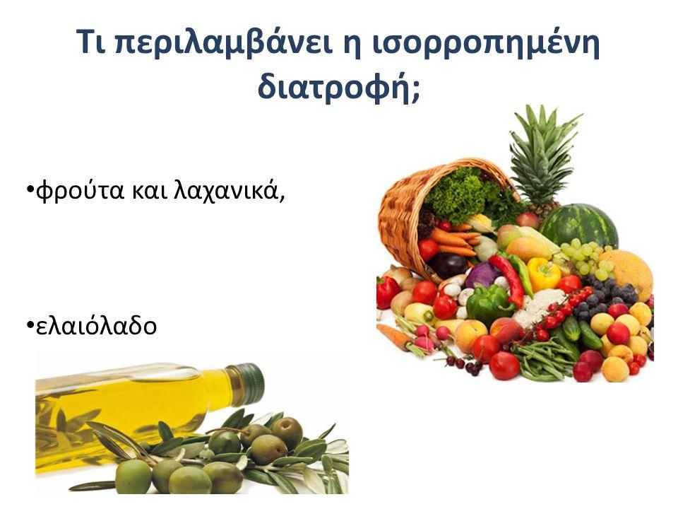 Τι περιλαμβάνει η ισορροπημένη διατροφή;