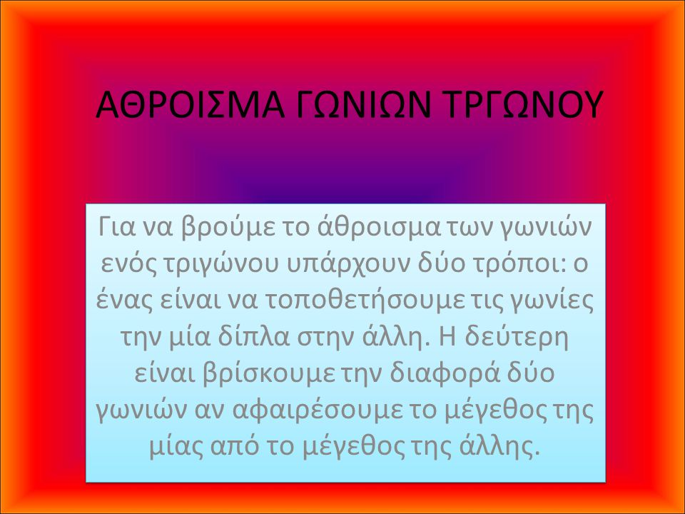 ΑΘΡΟΙΣΜΑ ΓΩΝΙΩΝ ΤΡΓΩΝΟΥ