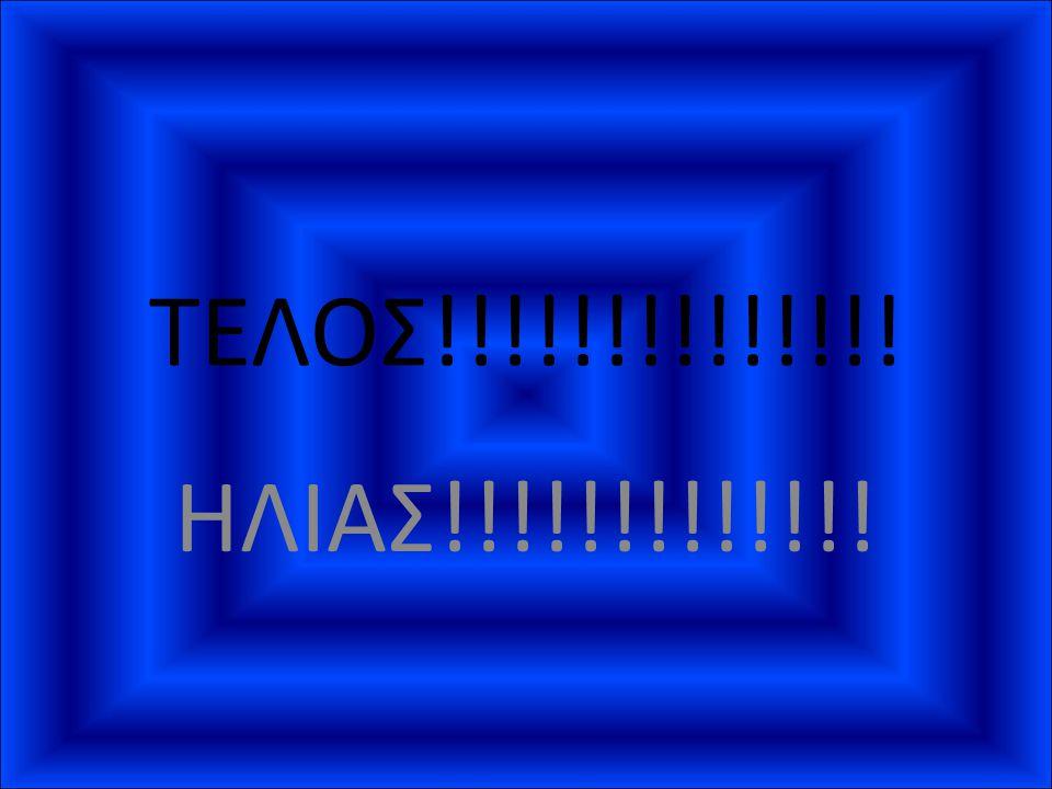 ΤΕΛΟΣ!!!!!!!!!!!!!! ΗΛΙΑΣ!!!!!!!!!!!!!