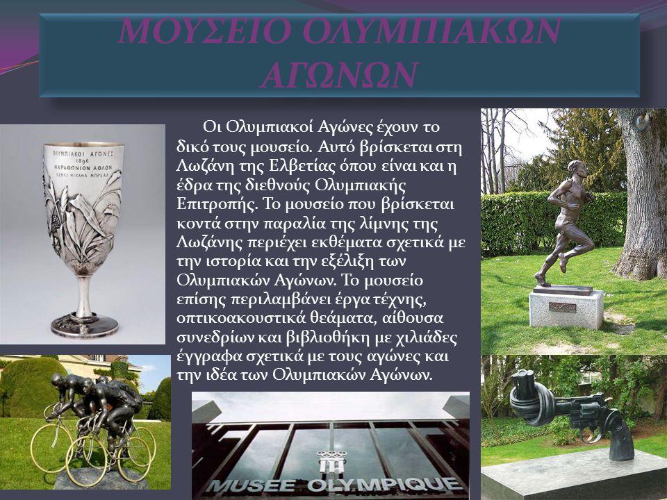ΜΟΥΣΕΙΟ ΟΛΥΜΠΙΑΚΩΝ ΑΓΩΝΩΝ