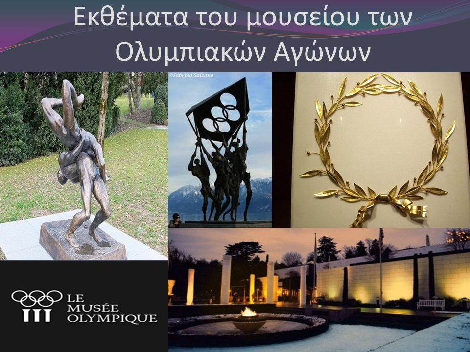 Εκθέματα του μουσείου των Ολυμπιακών Αγώνων