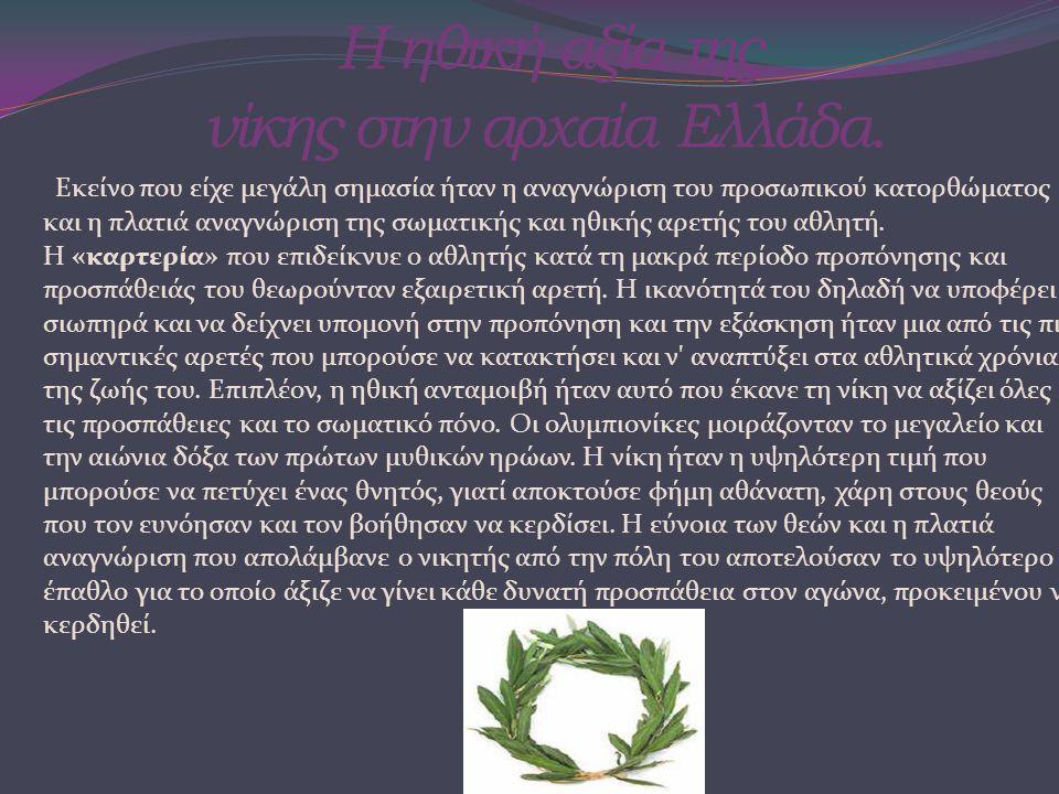 Η ηθική αξία της νίκης στην αρχαία Ελλάδα.