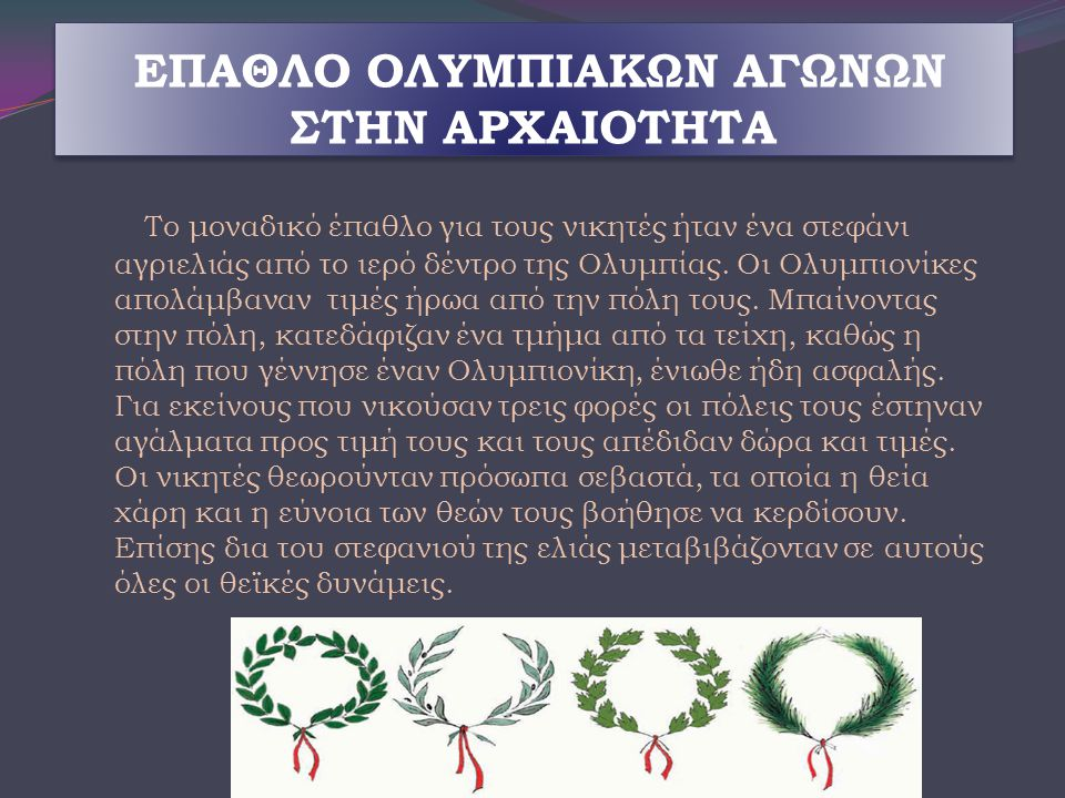 ΕΠΑΘΛΟ ΟΛΥΜΠΙΑΚΩΝ ΑΓΩΝΩΝ ΣΤΗΝ ΑΡΧΑΙΟΤΗΤΑ