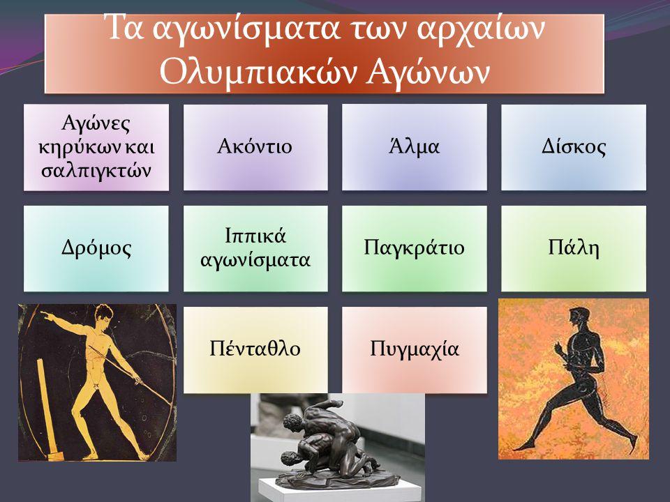 Τα αγωνίσματα των αρχαίων Ολυμπιακών Αγώνων