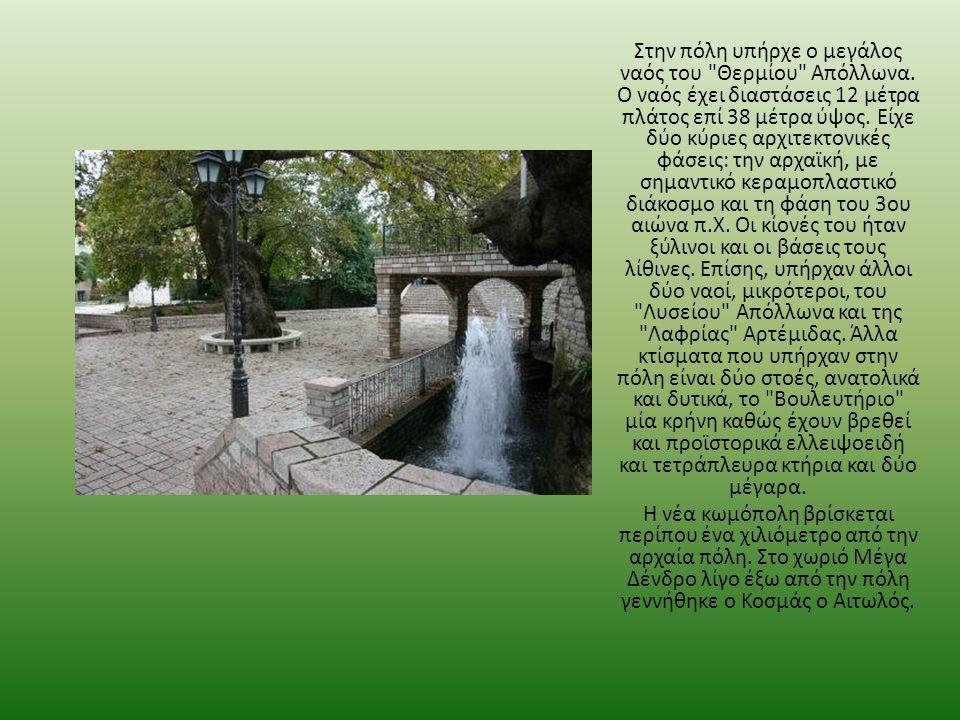 Στην πόλη υπήρχε ο μεγάλος ναός του Θερμίου Απόλλωνα