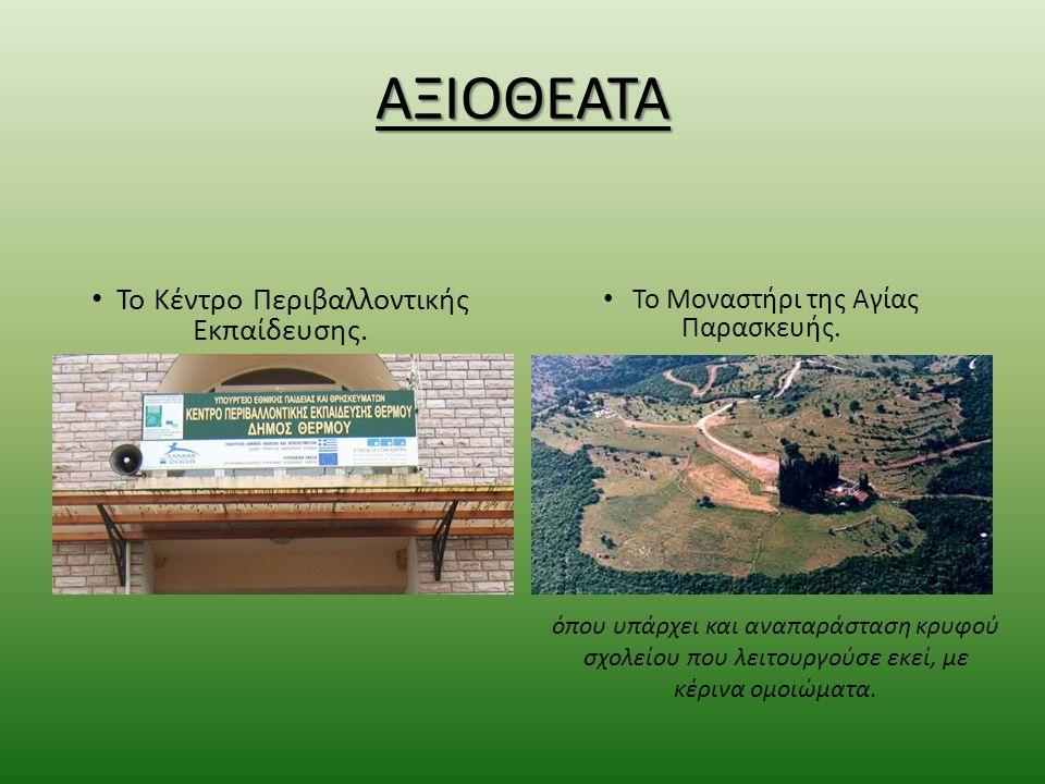 ΑΞΙΟΘΕΑΤΑ Το Κέντρο Περιβαλλοντικής Εκπαίδευσης.