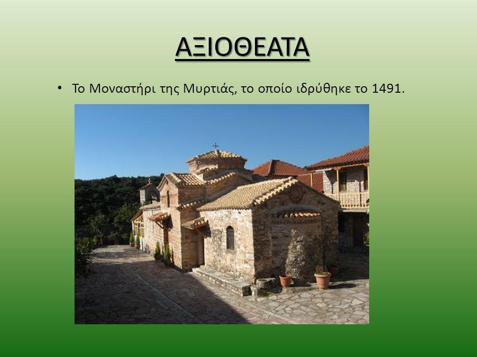 Το Μοναστήρι της Μυρτιάς, το οποίο ιδρύθηκε το 1491.