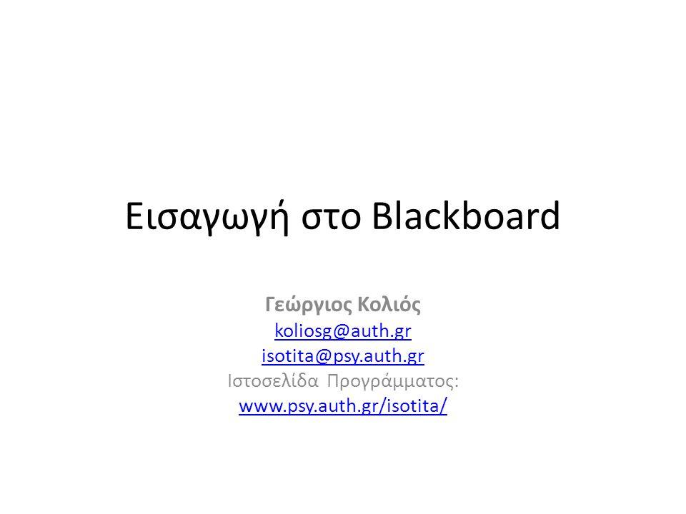 Εισαγωγή στο Blackboard