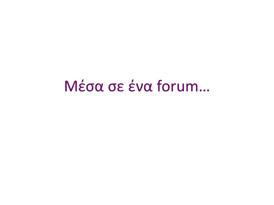 Μέσα σε ένα forum…