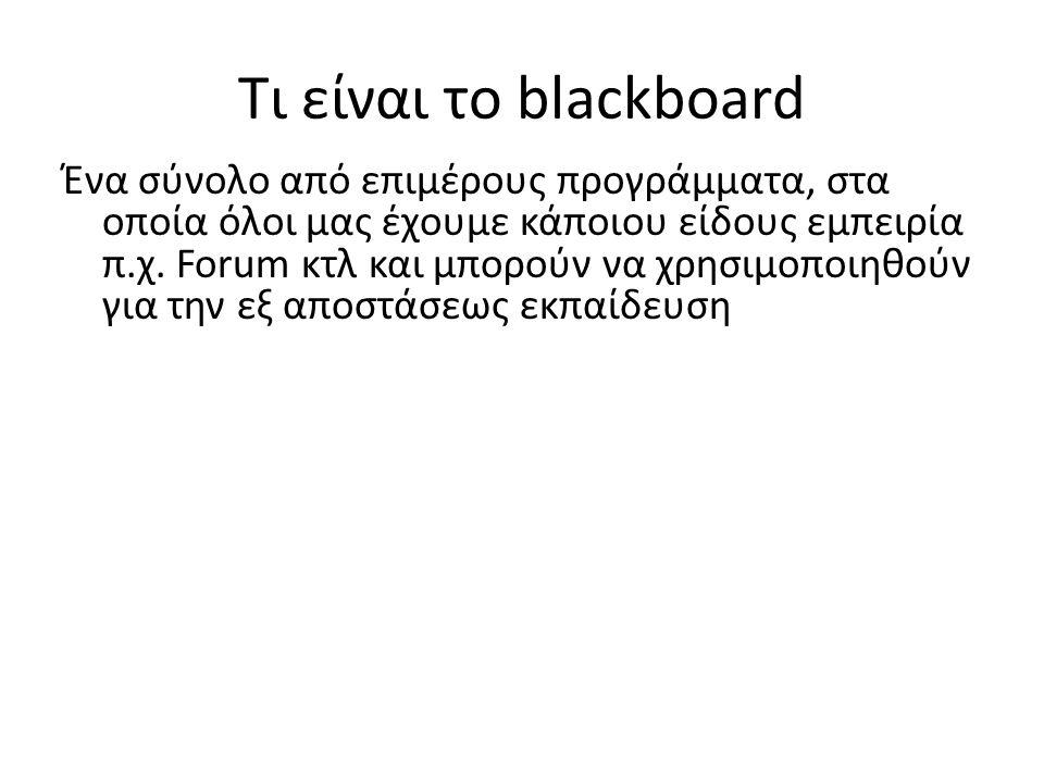 Τι είναι το blackboard