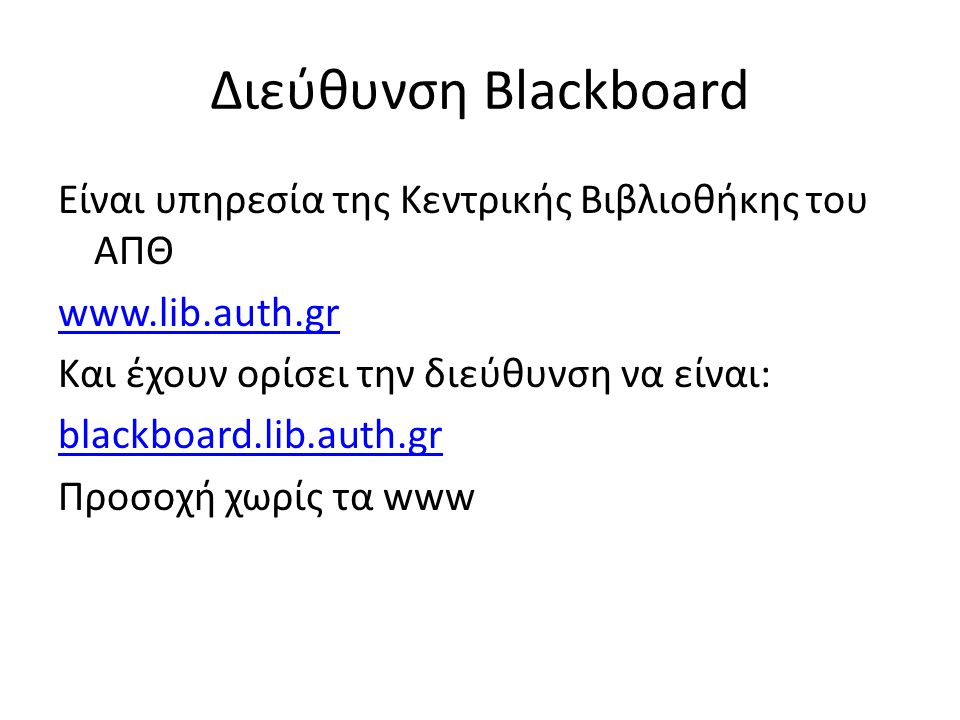 Διεύθυνση Blackboard