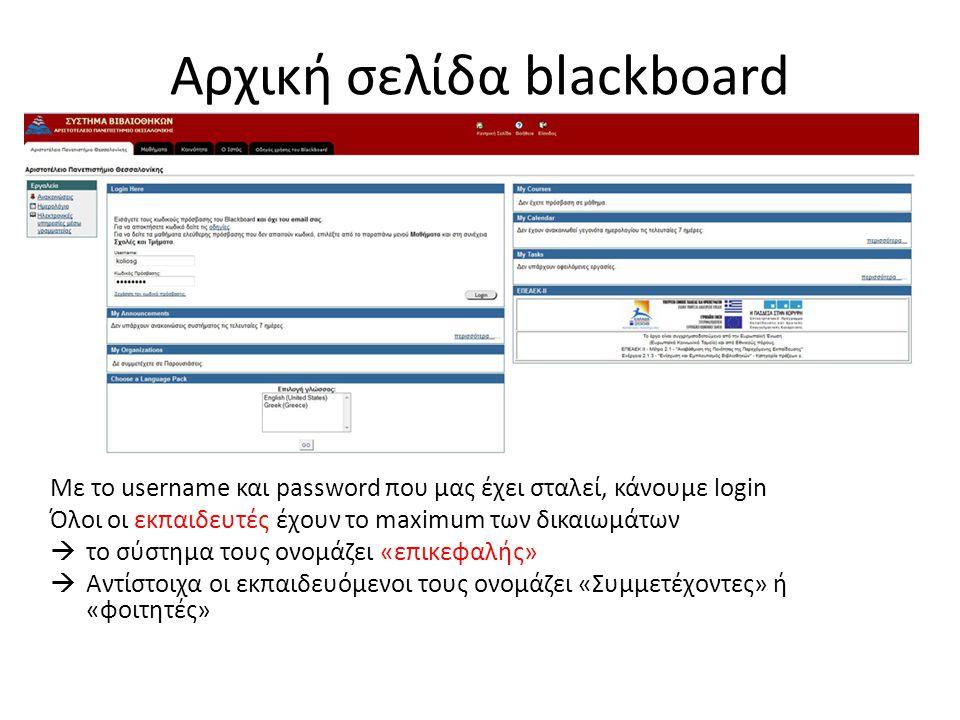 Αρχική σελίδα blackboard