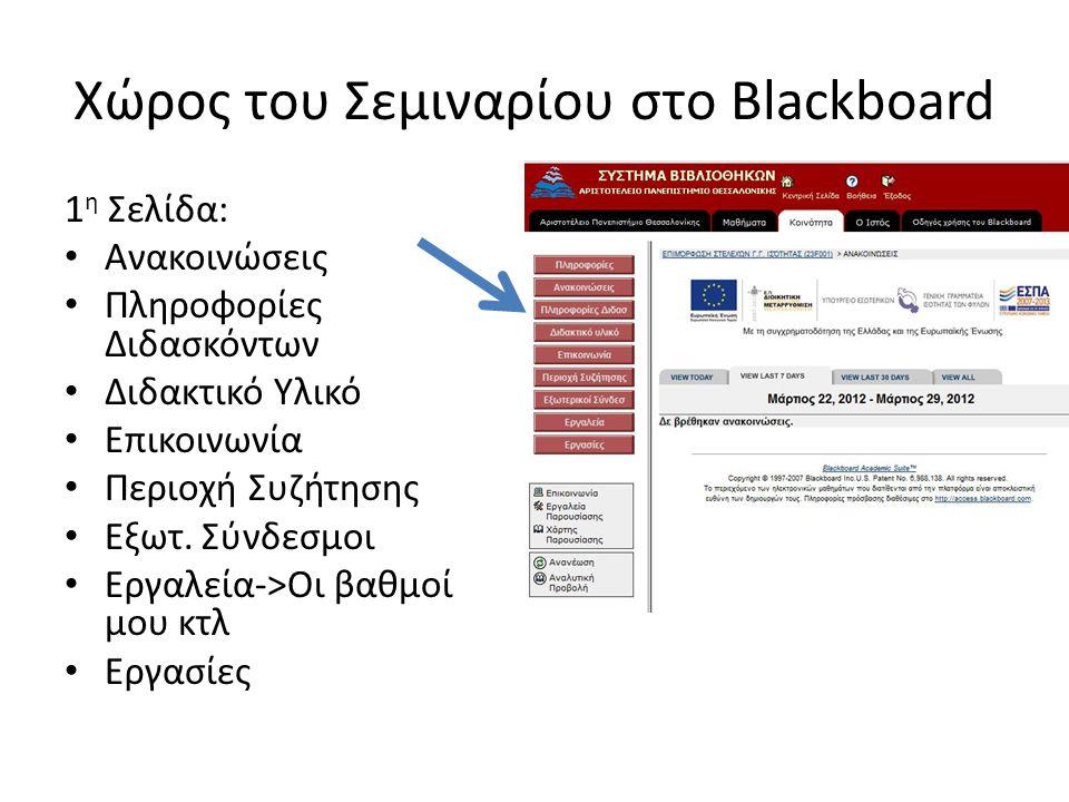 Χώρος του Σεμιναρίου στο Blackboard