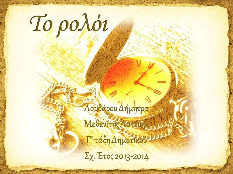 Το ρολόι Λουδάρου Δήμητρα Μεθενίτης Αρτέμης Γ' τάξη Δημοτικού
