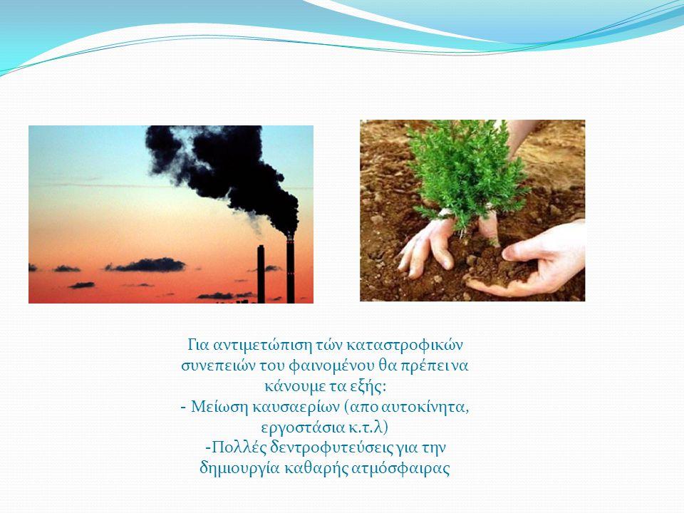 - Μείωση καυσαερίων (απο αυτοκίνητα, εργοστάσια κ.τ.λ)